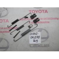 Комплект пружин задних тормозных колодок Б/У 049420k070