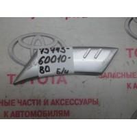 Молдинг крыла заднего правого Б/У 7574360010